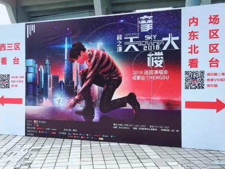 薛之謙演唱會—路景提供高檔商務車、考斯特