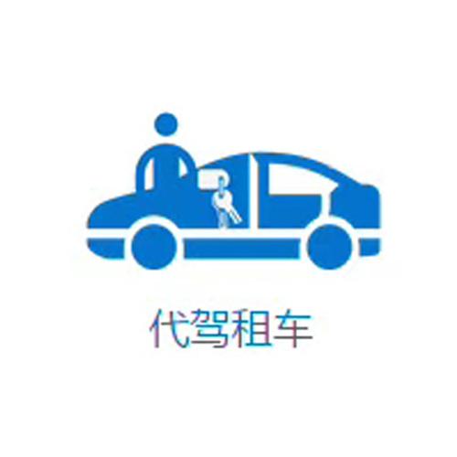 成都代驾租车首选哪家?司机服务怎么样?